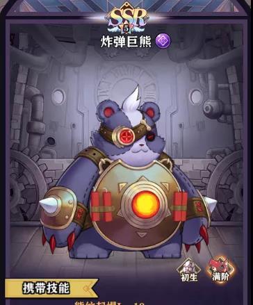 苍蓝断章炸弹巨熊.jpg