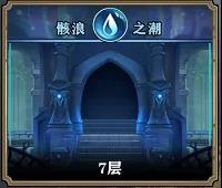 苍蓝断章勇者塔7层.jpg