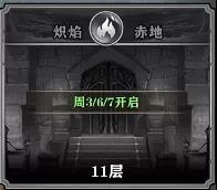 苍蓝断章勇者塔11层.jpg