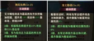 苍蓝断章艾卡姆英雄技能.jpg