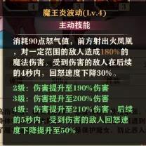 苍蓝断章玛欧技能魔王炎波动.jpg