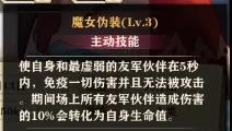 苍蓝断章玛欧技能魔女伪装.jpg