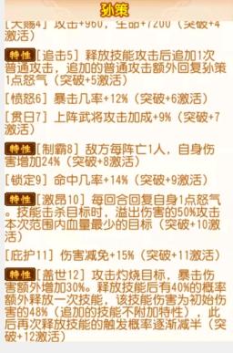 点将斗三国吴国武将孙策特性.png