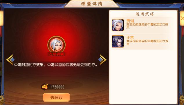 点将斗三国左慈锦囊.png
