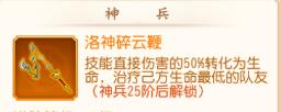 点将斗三国甄姬神兵技能.png