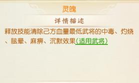 点将斗三国战法灵魄.png