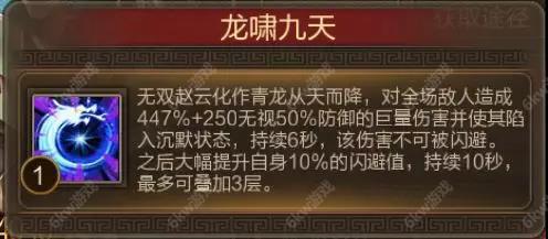 鼎力三国无双赵云怎么样