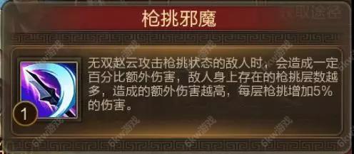 鼎力三国无双赵云技能攻略