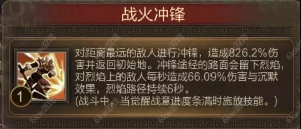 鼎力三国无双赵云觉醒是什么