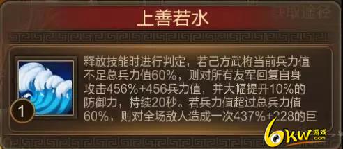 鼎力三国无双刘禅技能
