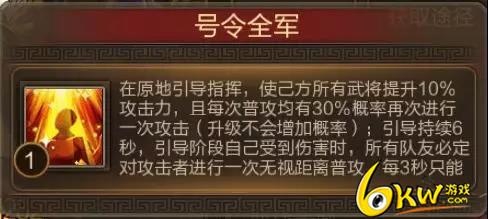 鼎力三国无双吕蒙武将攻略