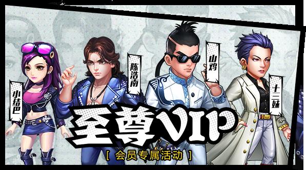 《洪兴崛起》至尊VIP