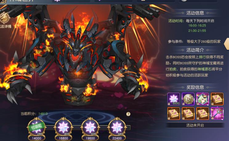 集光物语神域boss攻略-神域boss限时活动介绍-集光物语手游攻略