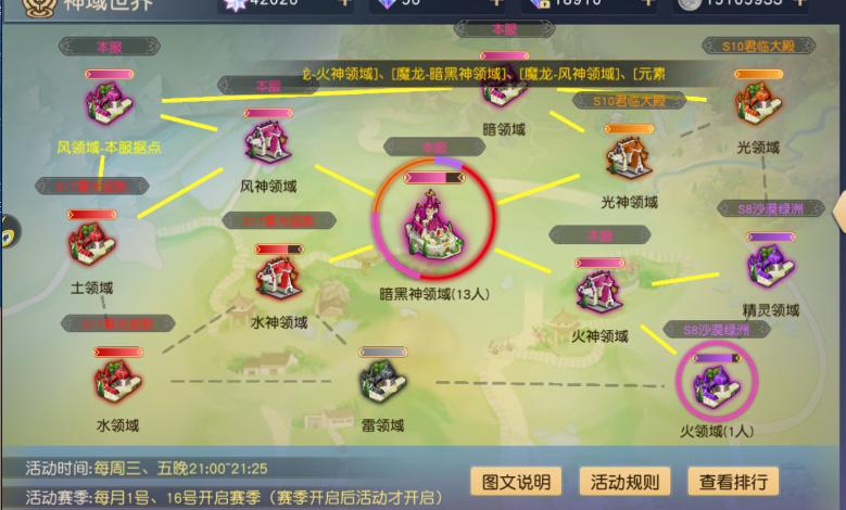 集光物语神域争霸界面.png