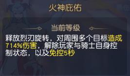 集光物语火神庇佑.png