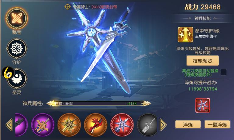 集光物语骑士升级.png