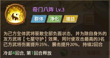铁杆三国神诸葛亮奇门八阵.png