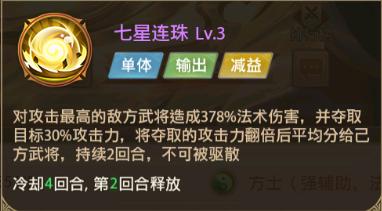 铁杆三国诸葛亮技能七星连珠.png