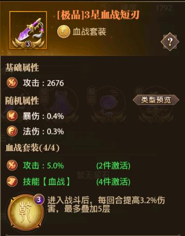 铁杆三国血战配饰.png
