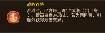 铁杆三国战阵连协.png