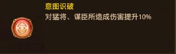 铁杆三国意图识破.png