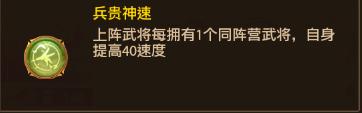 铁杆三国兵贵神速.png