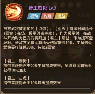 铁杆三国孙权四技能.png
