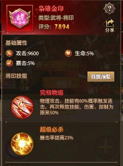 铁杆三国枭雄金印.png