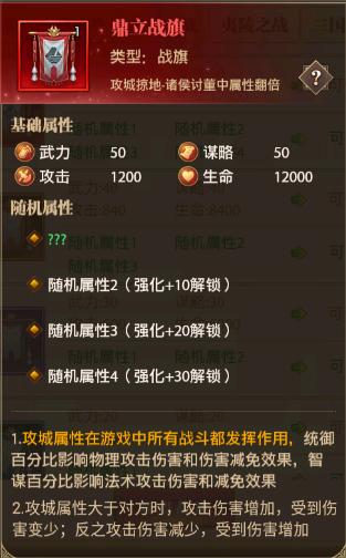 铁杆三国关羽战旗.png