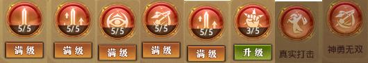 铁杆三国关羽天赋.png