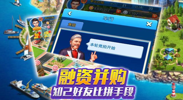 《超级大富豪》游戏截图2