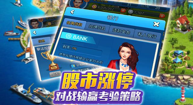 《超级大富豪》游戏截图3