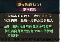 苍蓝断章库拉夏怒气技能.jpg