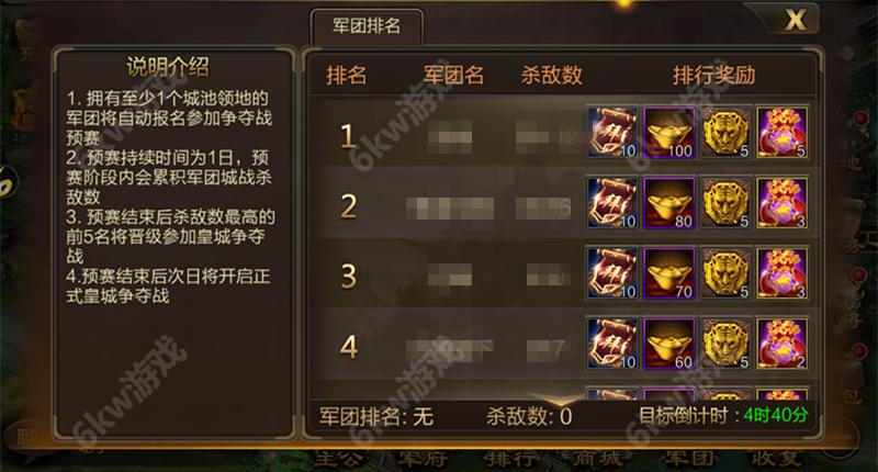 鼎力三国皇战介绍