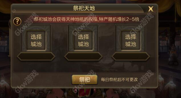 鼎力三国皇战系统