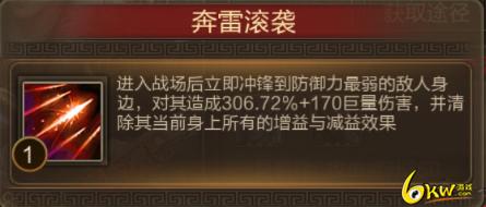 鼎力三国无双张辽技能攻略