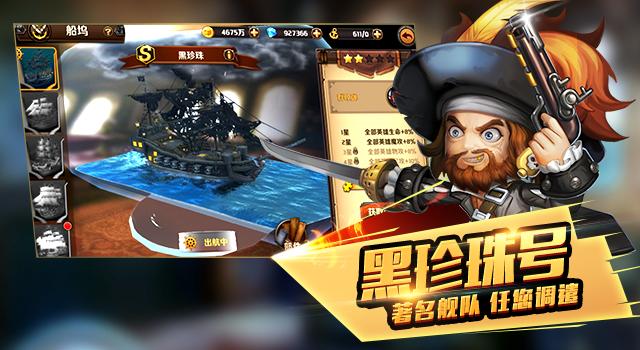 《加勒比海盗:启航》游戏图集4