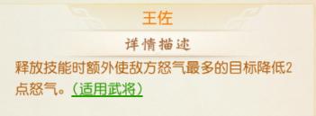 三国志名将令战法王佐详情.png