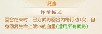 三国志名将令战法识途介绍.png
