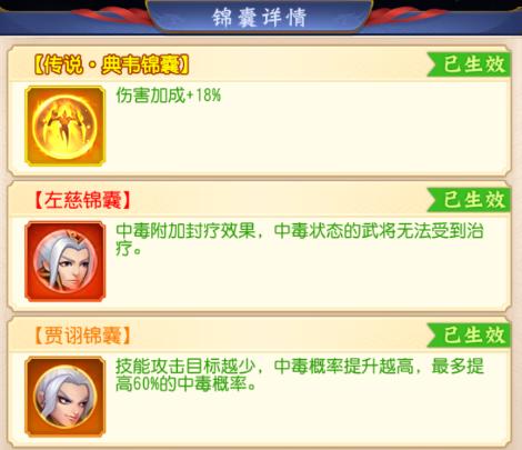 三国志名将令锦囊详情2.png