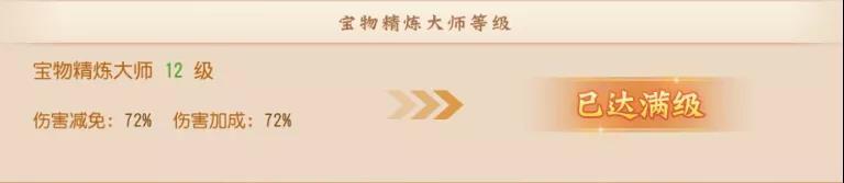 三国志名将令宝物精炼大师.jpg