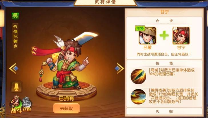 三国志名将令武将甘宁.jpg