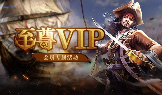 《战争航路》至尊VIP会员认证