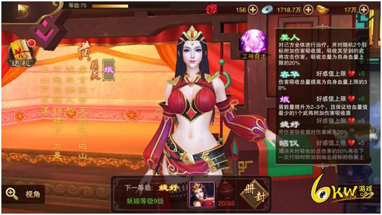 三国妖姬传系统玩法介绍