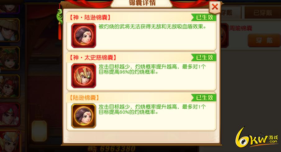 三国英雄录吴国阵容搭配攻略