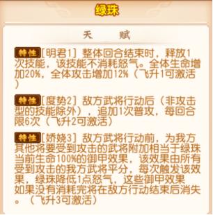 三国志名将令武将绿珠.png