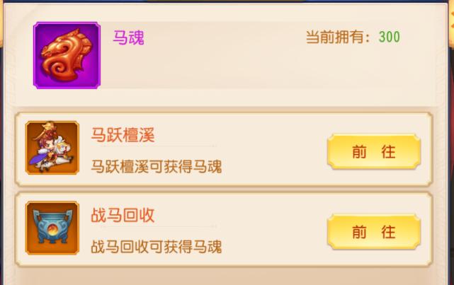 三国志名将令马跃檀溪.png