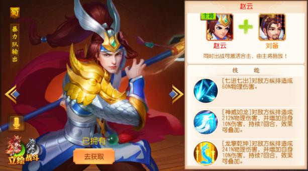 三国志名将令武将赵云.png