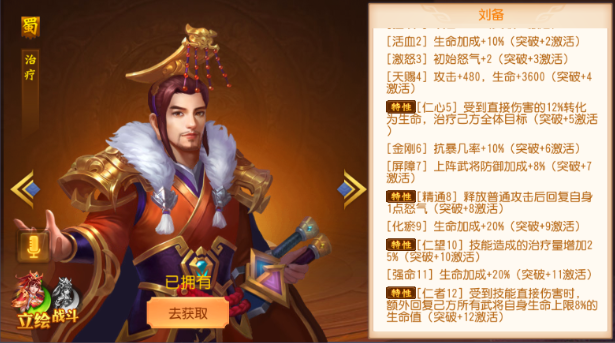 三国志名将令刘备.png