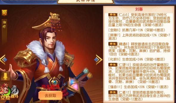 三国志名将令武将刘备.png